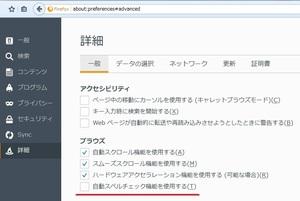 firefoxスペルチェック機能解除.jpg