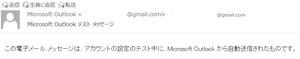 gmail_outlook3.jpg