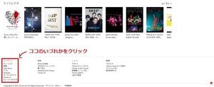 iTunes TOPページ (2).jpg