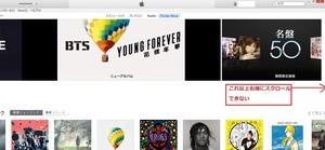 iTunes拡大されて表示される.jpg