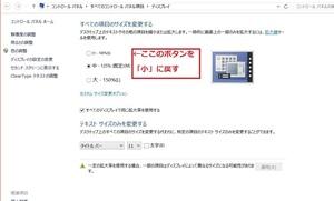 iTunes拡大されて表示される2.jpg