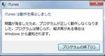 itunes11.3.1.2_3.jpg