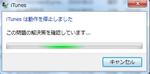 itunes11.3.1.2_4.jpg